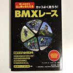 BMXレースの本が出版されました